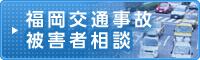 福岡交通事故被害者相談所
