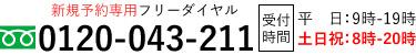 新規相談のご予約:平日9時~19時、土日祝:8時~20時で受付中!