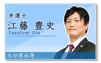 弁護士 江藤豊史