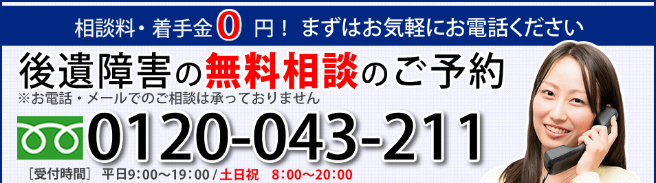 福岡 弁護士 交通事故 お電話でのお問い合わせ